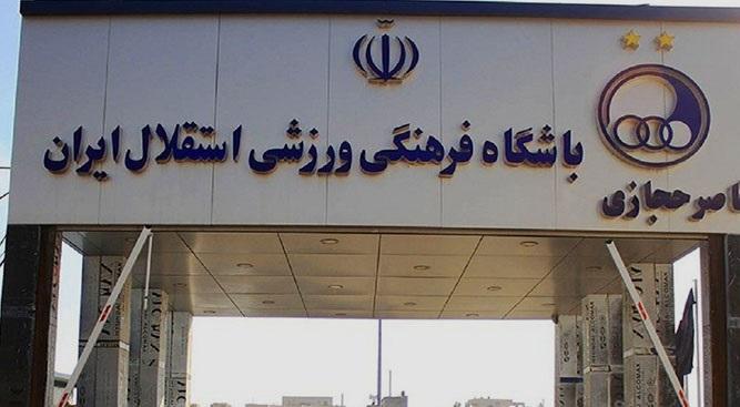کمپ ناصر حجازی