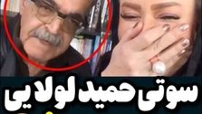 سوتی حمید لولایی در لایو نعیمه نظام دوست: می بوسمت!