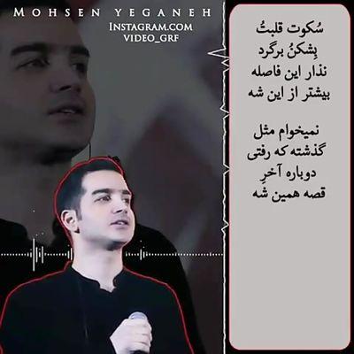 دانلود آهنگ محسن یگانه سکوت قلبتو بشکن و برگرد