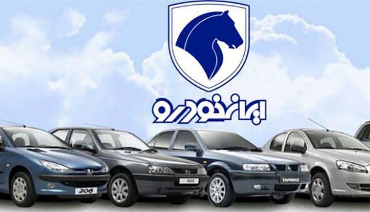 پیش فروش محصولات ایران خودرو آغاز شد!