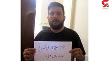 این دزد را می شناسید؟ ؛ پیام سعیدی راد کیست؟ +عکس چهره باز