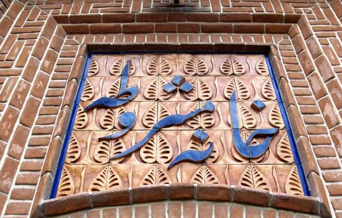 جاهای دیدنی تبریز؛ خانه مشروطه تبریز