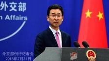 پاسخ قاطع چین به آمریکا در مورد ایران