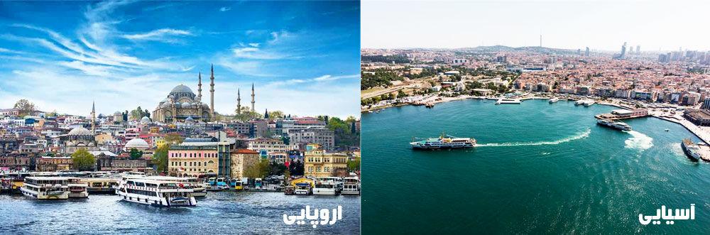 تور ارزان استانبول با درک کلمات مسافران