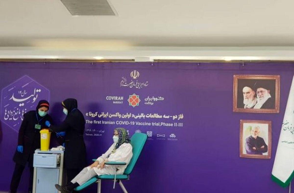 ایمنی واکسن ایرانی محرز شد