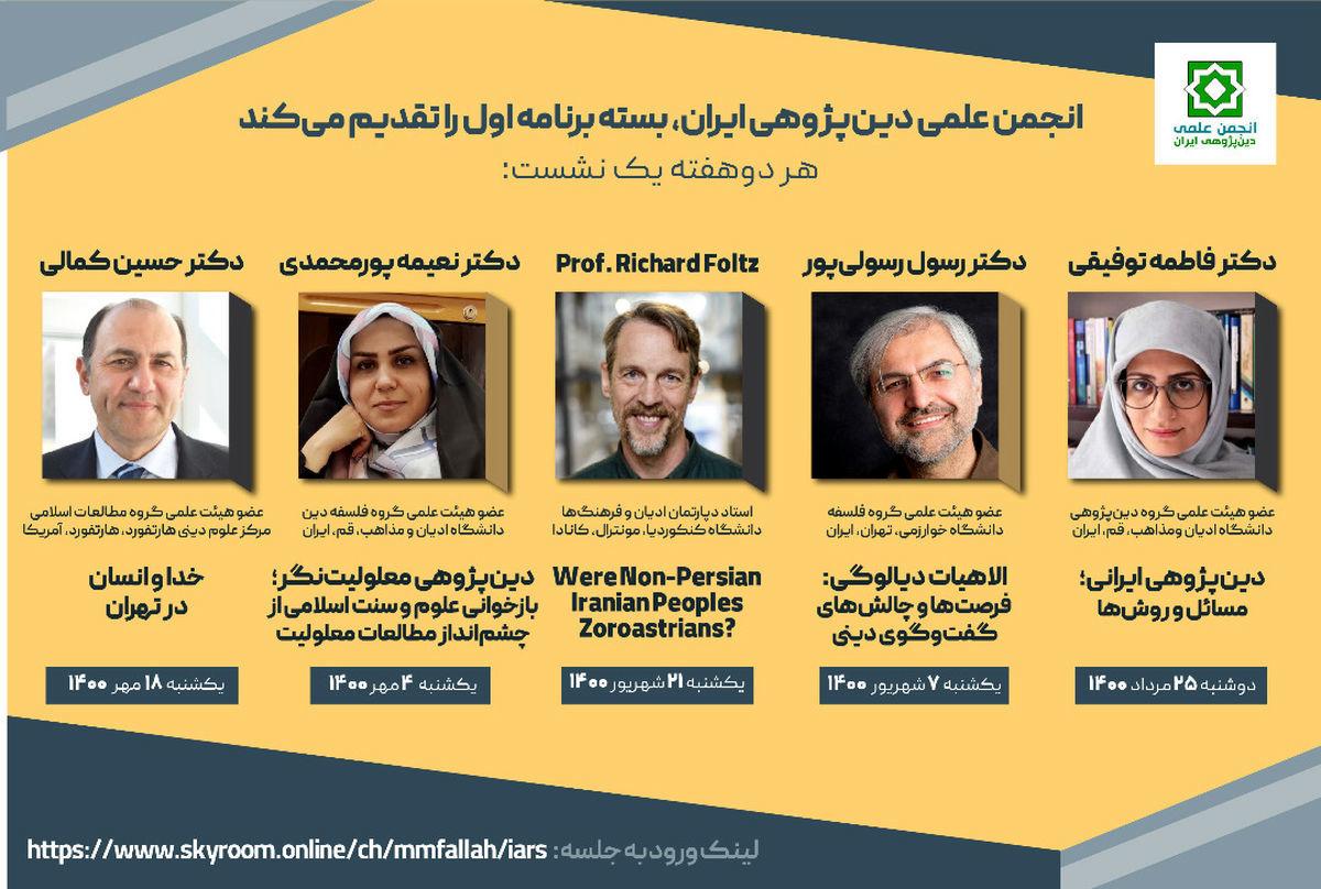 انجمن علمی دینپژوهی ایران، بسته برنامه اول را تقدیم میکند