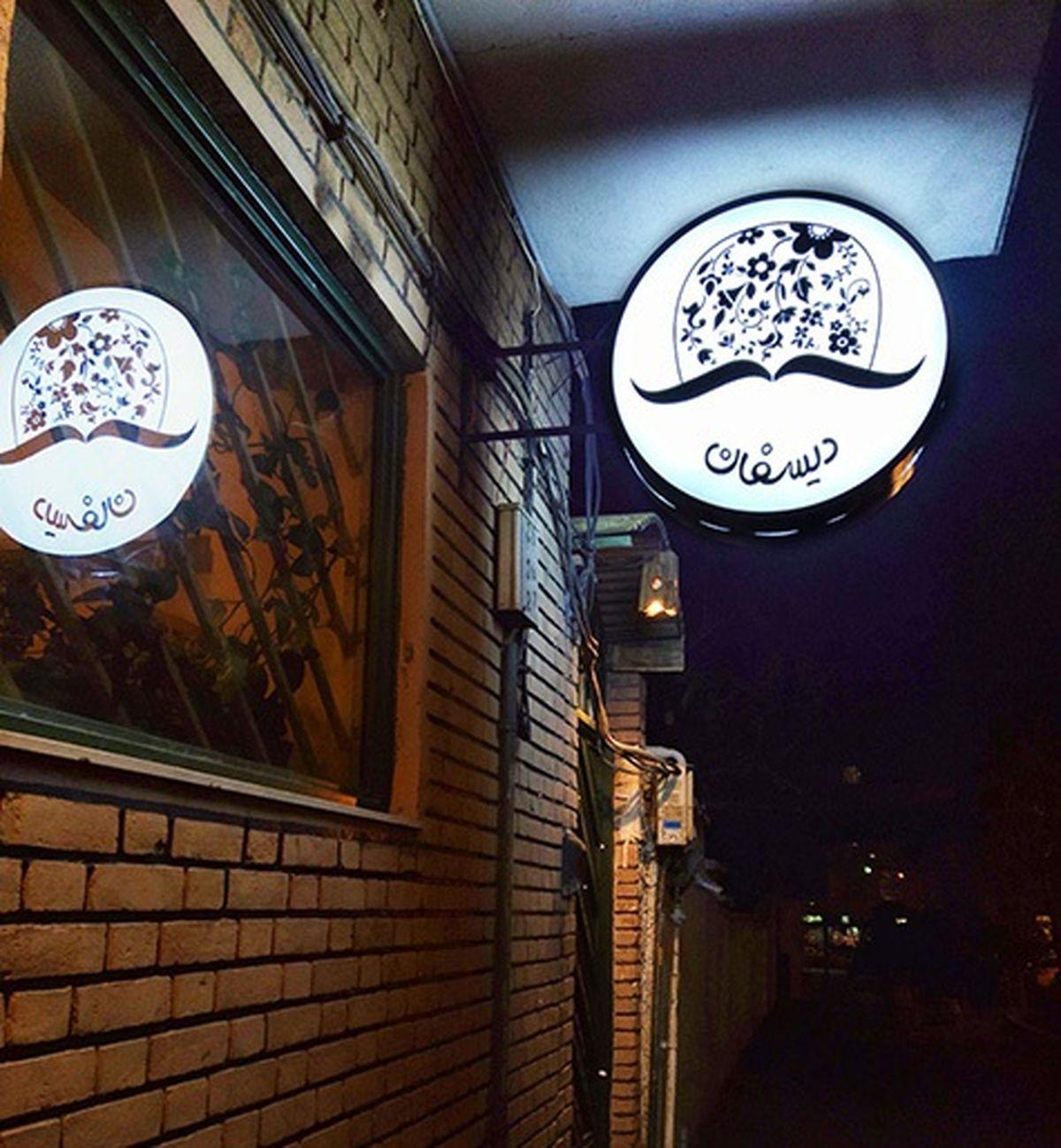 کافه دیسفان؛ جایی که بهت آرامش میده+تصاویر دیدنی