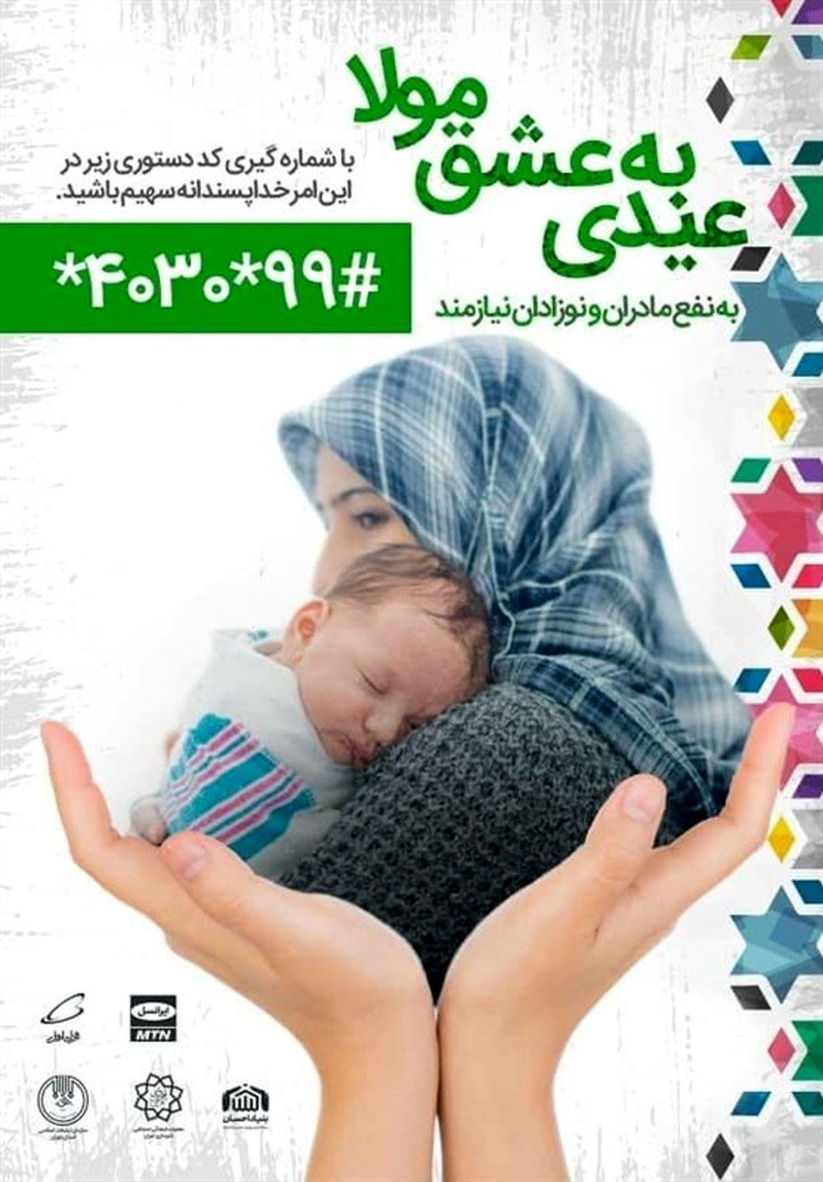 """پویش """"عیدی به عشق مولا"""" علی(ع) آغاز به کار کرد"""